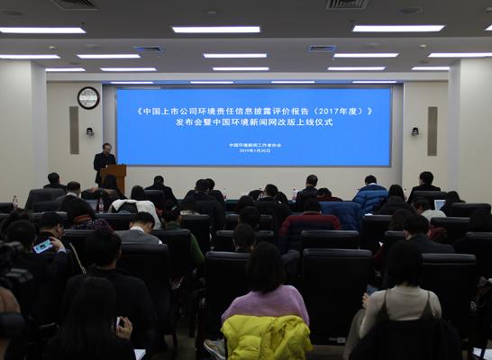 中国上市公司环境责任信息披露报告发布暨中国环境新闻网上线仪式举行