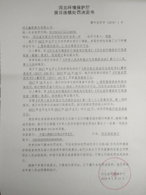 河北石家庄:多家焦化企业被数次通报批评仍在非法排污
